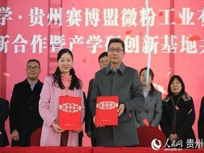 贵州民族大学联合企业建立重晶石产学研创新基地