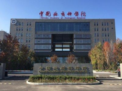 中国地质科学院矿产资源研究所