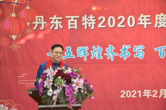 廿五辉煌齐书写,百年特色共谋篇 ——丹东百特2020年度总结表彰大会纪实