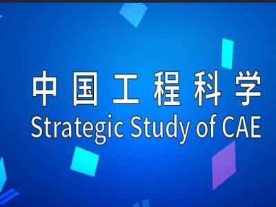 陈立泉院士科研团队:我国新型能源材料发展战略研究