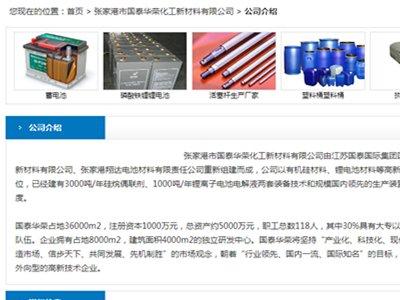 张家港市国泰华荣化工新材料与您相约第二届高比能固态电池关键材料技术大会