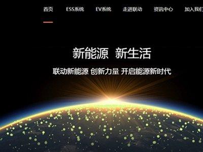 北京联动天翼科技股份与您相约第二届高比能固态电池关键材料技术大会