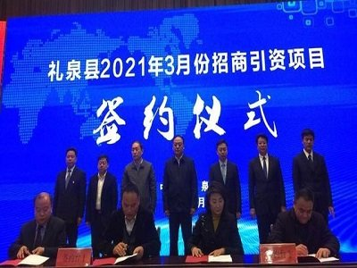 咸阳市礼泉县签约5.8亿元项目,生产碳酸钙母粒、碳酸钙中空板等
