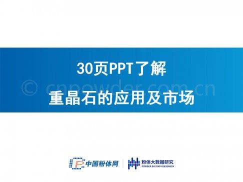 30页PPT了解重晶石的应用及市场