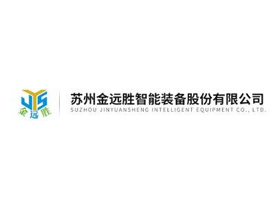 超微粉碎分级设备供应商:苏州金远胜智能装备股份有限公司入驻粉享通