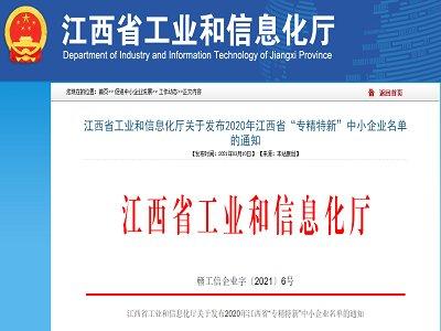 """江西认定为2020年省级""""专精特新""""中小企业 大批化工、锂电新能源、新材料、生物及医药中间体企业榜上有名!"""