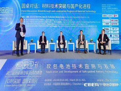 CIBF丨圆桌对话:材料技术突破与国产化进程