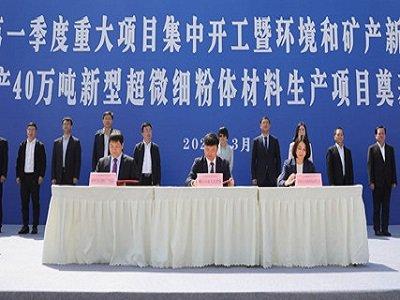 四川峨眉山中科乐美年产40万吨新型超微细粉体材料生产项目签约