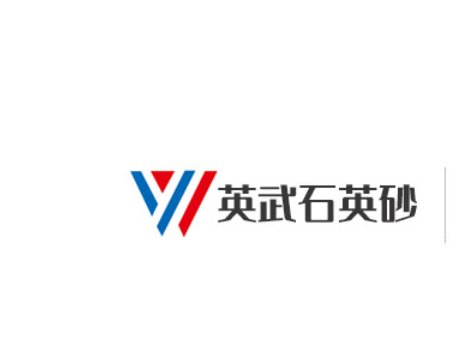 石英砂、石英粉供应商:凤阳县英武石英砂有限公司入驻粉享通