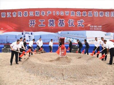 丽江隆基三期年产10GW高效单晶硅棒项目开工,总投资60亿元