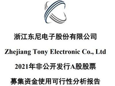 东尼电子:拟投建年产12万片碳化硅半导体材料项目