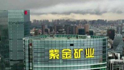 紫金矿业投资三大世界级矿山,广阔前景彰显!