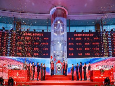 高岭土企业——龙高股份在上交所主板成功挂牌上市