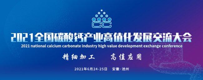 欧美克激光粒度仪助力碳酸钙产业高值化发展
