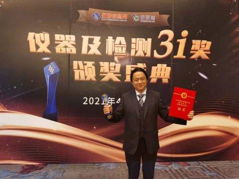 """第十五届ACCSI2021盛大举行 弗尔德仪器斩获科学仪器行业""""奥斯卡奖"""""""