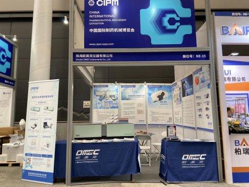 欧美克粒度仪邀您莅临2021中国国际制药机械博览会