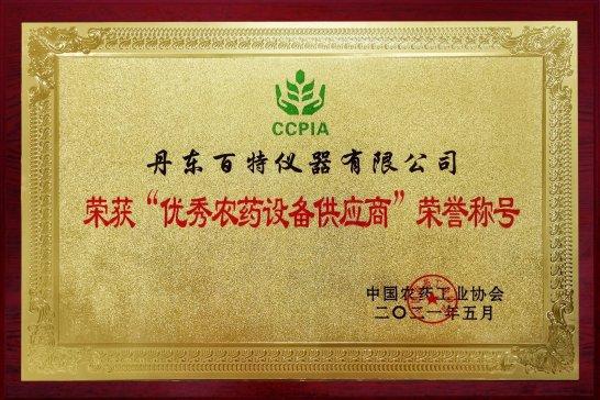 """又双叒叕获奖了,百特喜获""""优秀农药设备供应商""""荣誉"""