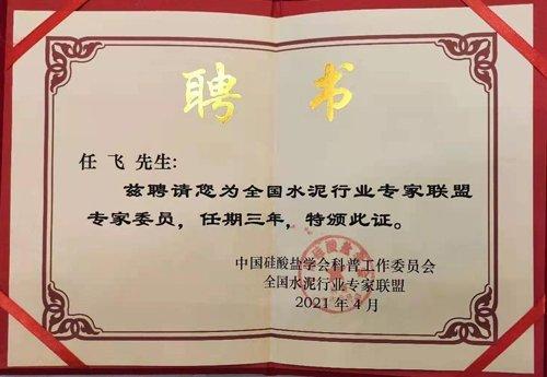 济南微纳携Winner1702在线粒度监测系统 参加第十三届国内外粉磨新技术交流大会