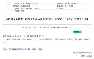 """《浙江省新能源汽车产业发展""""十四五""""规划》中""""三纵三横""""核心技术"""