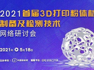 """""""2021首届3D打印粉体材料制备及检测技术网络研讨会""""成功举办"""