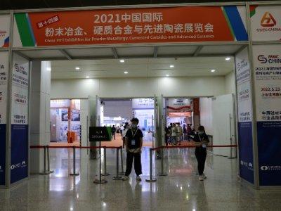 新产品、新技术、新方向——2021第十四届中国国际粉末冶金、硬质合金与先进陶瓷展览会今日开幕