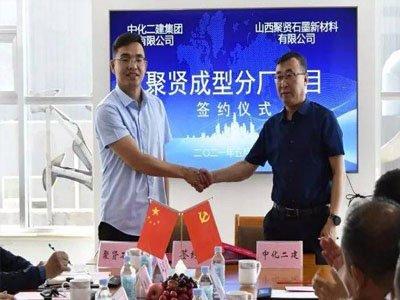 山西聚贤石墨新材料10万吨/年超高功率石墨电极项目签约