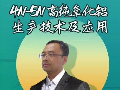 【公开课预告】4N-5N高纯氧化铝生产技术及应用