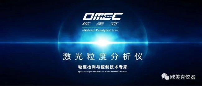 欧美克粒度仪亮相API&CHINA-PHARM 2021