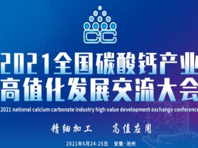 透明级纳米碳酸钙在油墨中的应用技术、市场