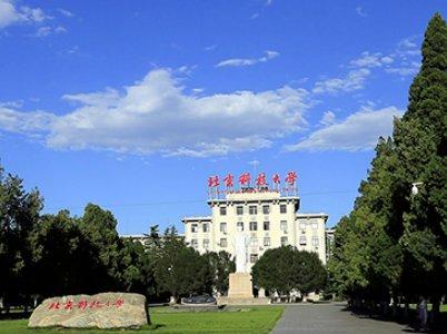 材料科学与工程学科国内十强之北京科技大学
