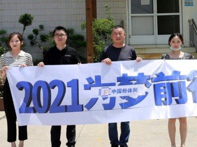 """""""2021为梦前行-粉体行业巡回调研""""之访山东英吉新材料有限公司"""