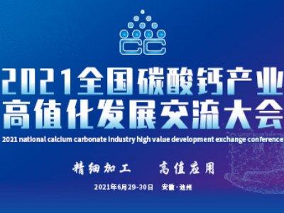 """石家庄市红日钙业有限公司与您相约""""2021全国碳酸钙产业高值化发展交流大会"""""""