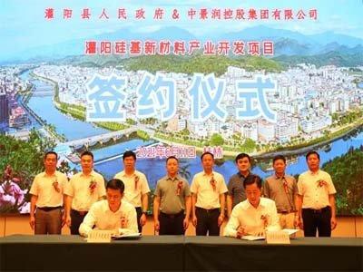 广西灌阳岭南年产300万吨石英矿深加工项目签约