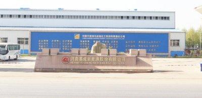 7.5亿!易成新能拟在河南淅川投建年产3万吨负极材料项目