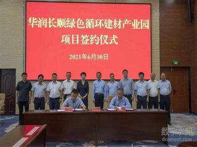 华润水泥总投资40亿在贵州分期建设重钙、轻钙等产品项目