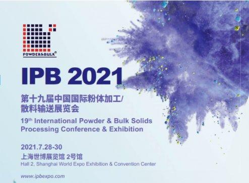 荣耀前行,欧美克将亮相IPB 2021上海粉体展