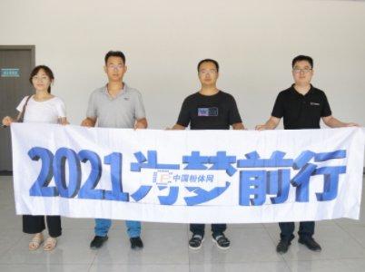 """""""2021为梦前行-粉体行业巡回调研""""之河南海博瑞硅材料科技有限公司"""