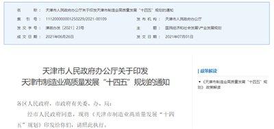 """涉及医药、电池、石墨烯,天津""""十四五""""规划中的新兴材料产业还有哪些?"""