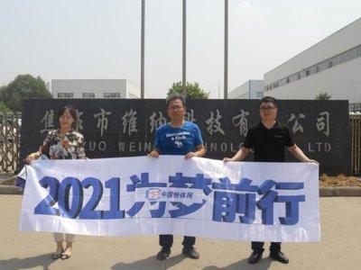 """""""2021为梦前行-粉体行业巡回调研""""之焦作市维纳科技有限公司"""