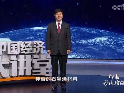 """刘忠范院士谈材料之光:神奇的""""新材料之王""""石墨烯"""