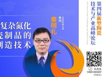 【论坛报告】北京科技大学 秦明礼教授 《高导热复杂氮化铝陶瓷制品的精密制造技术》