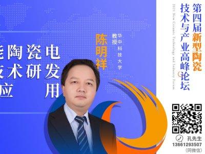 【论坛报告】华中科技大学陈明祥教授《高性能陶瓷电路板技术研发与应用》