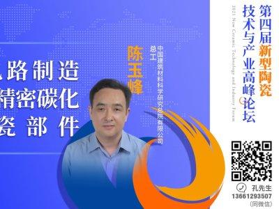 【论坛报告】中国建筑材料科学研究总院总工陈玉峰《集成电路制造装备用精密碳化硅陶瓷部件》
