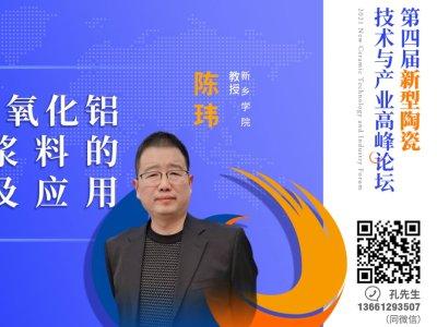 【论坛报告】新乡学院陈玮教授《高浓度氧化铝陶瓷浆体的制备与应用》