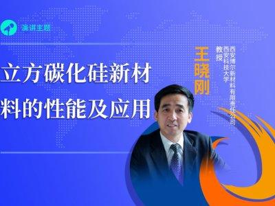 【论坛报告】西安科技大学王晓刚教授《立方碳化硅新材料的性能及应用》