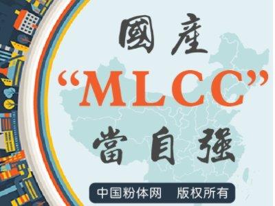 """国产""""MLCC""""当自强"""