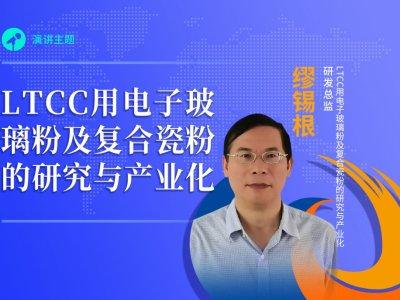 【论坛报告】赣州中瓷科技有限公司缪锡根《LTCC电子玻璃粉及复合瓷粉的研究与产业化》