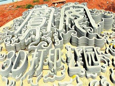 全国首个3D打印市政工程将在深圳宝安区完成