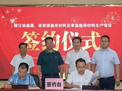 碳化硅项目签约入驻怀化高新区