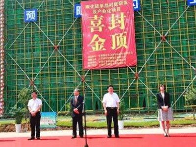 安徽微芯长江碳化硅项目主体封顶,可年产12万片6英寸碳化硅晶圆片
